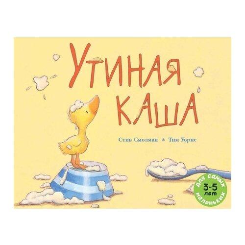 Купить Смолман С. Для самых маленьких. Утиная каша , Мелик-Пашаев, Книги для малышей
