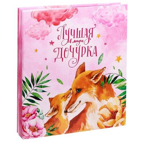 Фотоальбом Сима-ленд Лучшая в мире дочурка (3217369), 500 фото, для формата 10 х 15, розовый/оранжевый