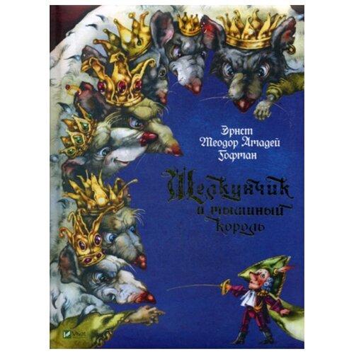 Купить Эрнст Теодор Амадей Гофман Щелкунчик и мышиный король , Виват, Детская художественная литература