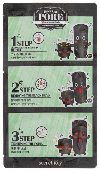 Secret Key Black Out Pore трехступенчатый набор для удаления черных точек
