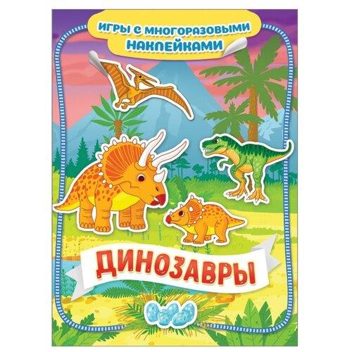 Книжка с наклейками Динозавры. Игры с многоразовыми наклейками костюм чайка горка 3 рептилия р 56 58