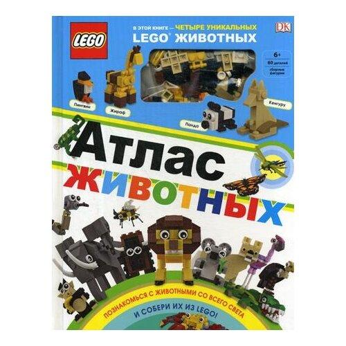 Скин Р. LEGO Атлас животных биотерм скин оксиджен