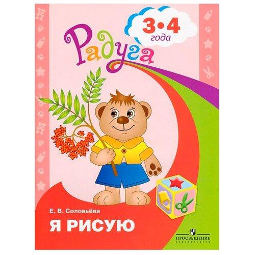 Купить Соловьева Е.В. Я рисую. Пособие для детей 3-4 лет , Просвещение, Учебные пособия