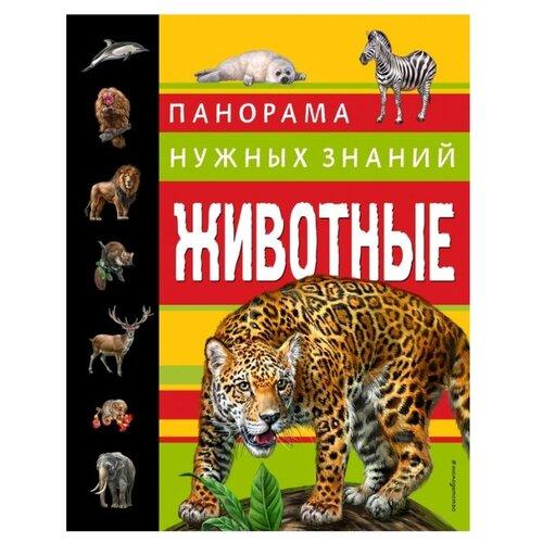 Купить Школьник Ю.К. Панорама нужных знаний. Животные , ЭКСМО, Познавательная литература