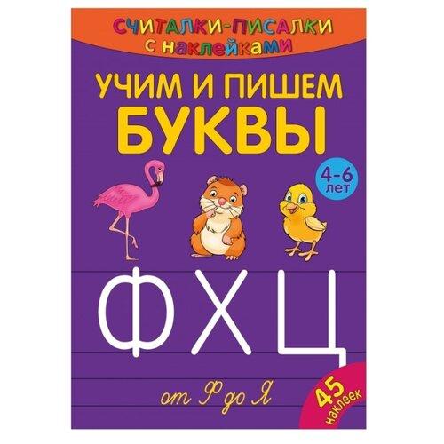 Купить Михеева А. Считалки-писалки. Учим и пишем буквы от Ф до Я. Развивающая книга , ND Play, Учебные пособия