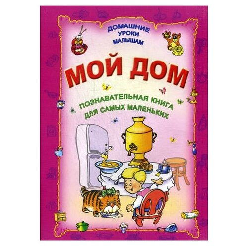 Купить Домашние уроки малышам. Мой дом. Познавательная книга для самых маленьких, Современная школа, Учебные пособия