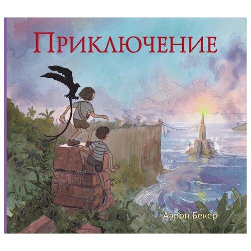 Купить Бекер А. Приключение , Манн, Иванов и Фербер, Детская художественная литература