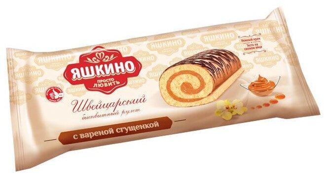 Рулет Яшкино Швейцарский бисквитный с вареной сгущенкой 200 г