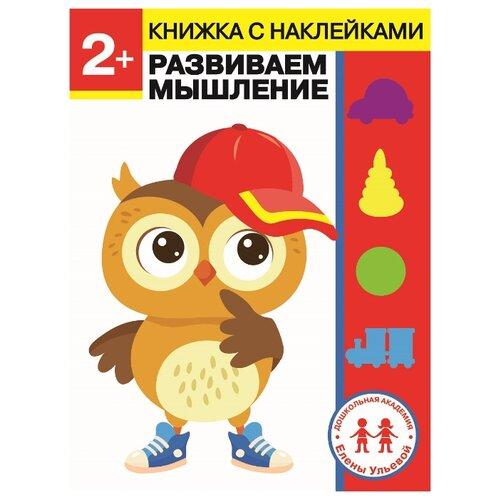 Книжка с наклейками Развиваем мышление 2+, Ульева Е.
