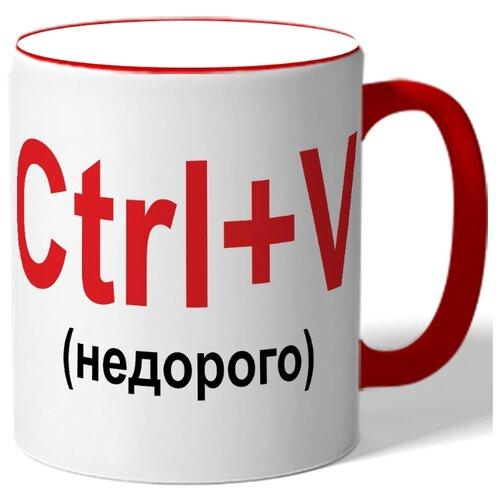 Кружка Ctrl+V , недорого