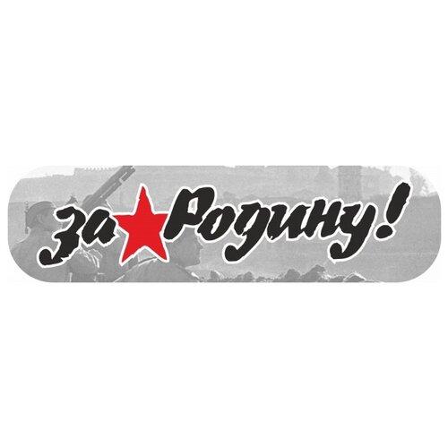 Декоративная наклейка Florento За Родину! (130-536) серый 1 шт.
