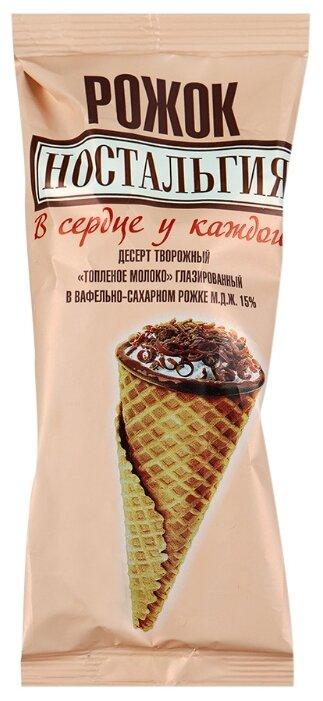 Сырок творожный НОСТАЛЬГИЯ Рожок вафельный из топленого молока 15%, 60 г