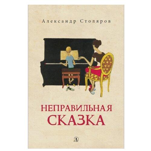 Купить Столяров А.Н. Неправильная сказка , Детская литература, Детская художественная литература