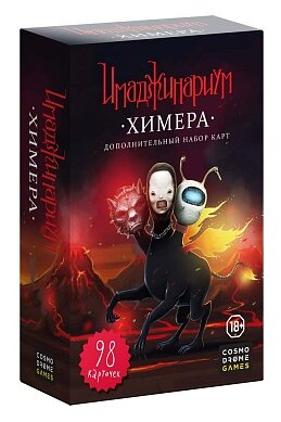 Дополнение для настольной игры Cosmodrome Games Имаджинариум Химера