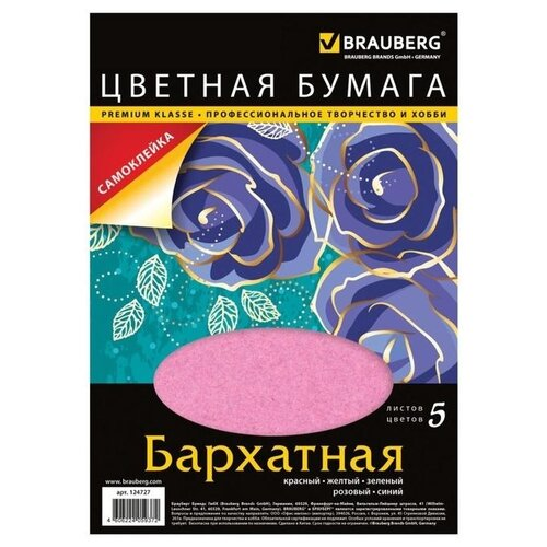 Бумага цветная бархатная самоклеящаяся А4, 5 листов, 5 цветов, 210 х 297 мм