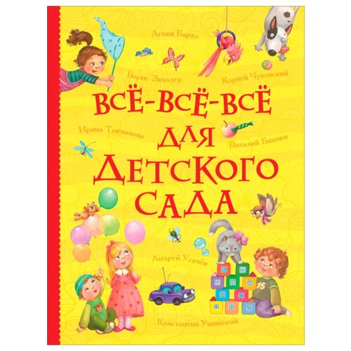 Купить Все-все-все для детского сада, РОСМЭН, Детская художественная литература