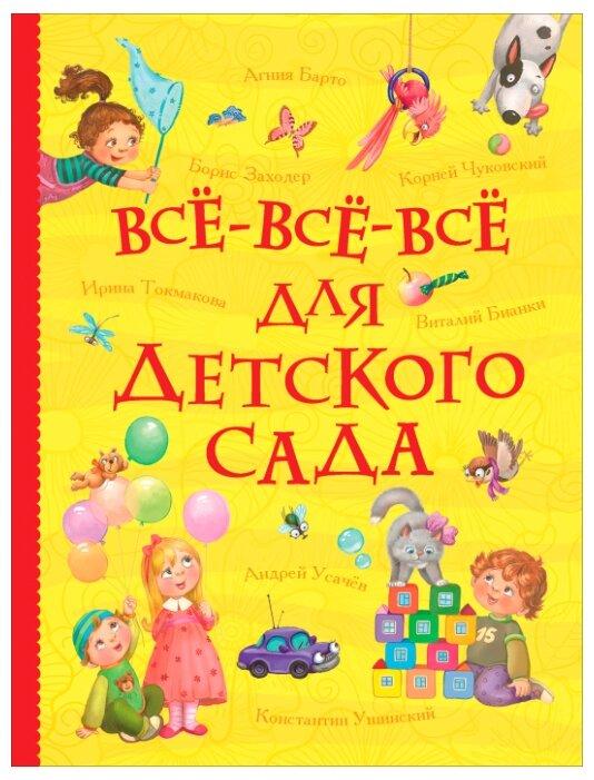 Все-все-все для детского сада — Художественная литература для детей — купить по выгодной цене на Яндекс.Маркете