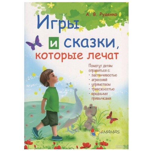 """Руденко А.В. """"Игры и сказки, которые лечат. Книга 1"""""""