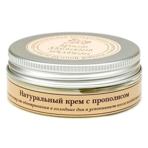 Краснополянская косметика Натуральный Крем для лица с прополисом, 50 мл недорого