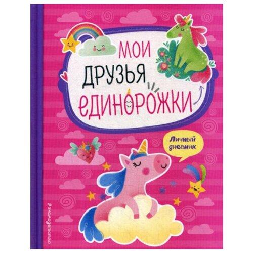 Купить Мои друзья единорожки, ЭКСМО, Книги с играми