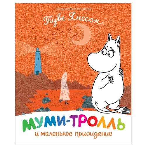 Купить Янссон Т. Муми-тролль и маленькое привидение , РОСМЭН, Детская художественная литература