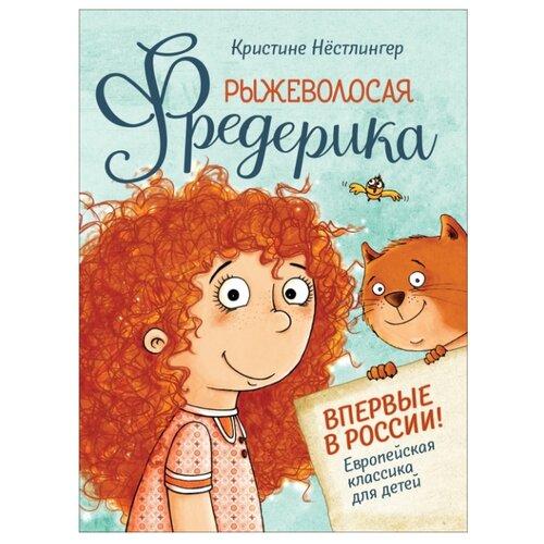 Купить Нестлингер К. Рыжеволосая Фредерика , РОСМЭН, Детская художественная литература