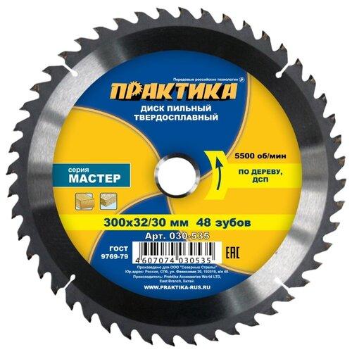 Пильный диск ПРАКТИКА Мастер 030-535 300х32 мм диск пильный твердосплавный практика ф235х30мм 64зуб 030 481 dp 235 30 z64l
