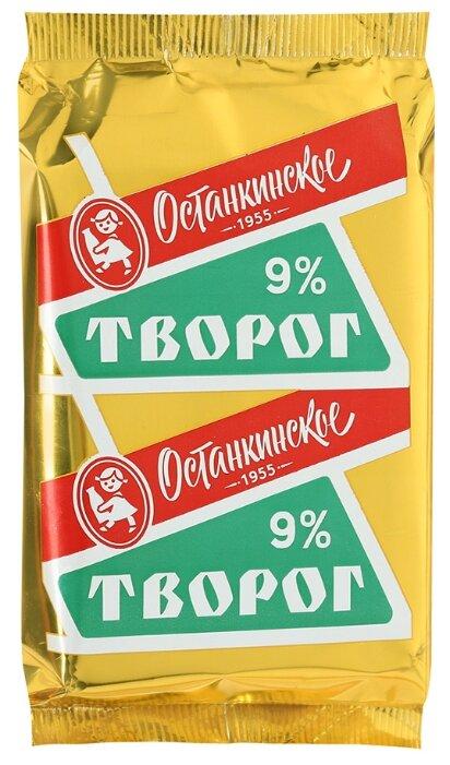 Творог Останкинский 9%, 180г