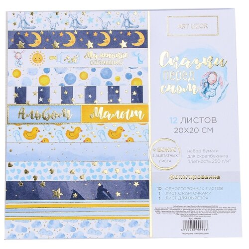 Купить Бумага Арт Узор Сказки перед сном 3890998, 20 х 20 см, 12 листов белый/голубой/золотой, Бумага и наборы