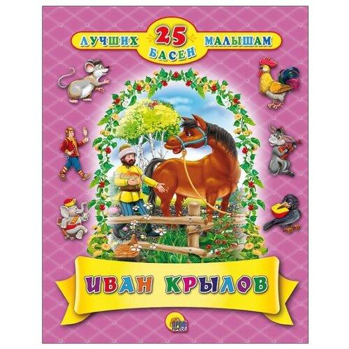 Купить Крылов И.А. 7 Лучших сказок малышам. 25 лучших басен малышам , Проф-Пресс, Детская художественная литература