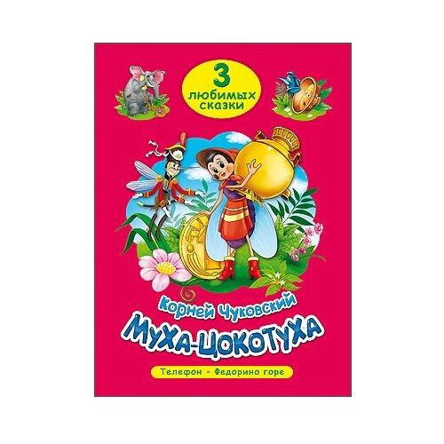 Купить Чуковский К.И. 3 любимых сказки. Муха-цокотуха , Проф-Пресс, Детская художественная литература