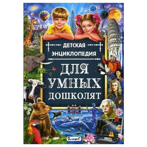 Купить Детская энциклопедия для умных дошколят, Владис, Познавательная литература