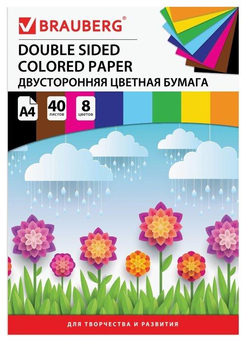 Цветная бумага тонированная в массе BRAUBERG, A4, 40 л., 8 цв.