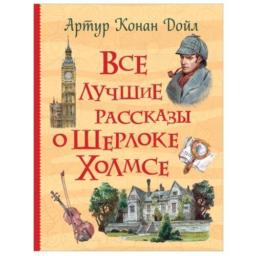 Купить Дойл А. Все лучшие рассказы о Шерлоке Холмсе , РОСМЭН, Детская художественная литература
