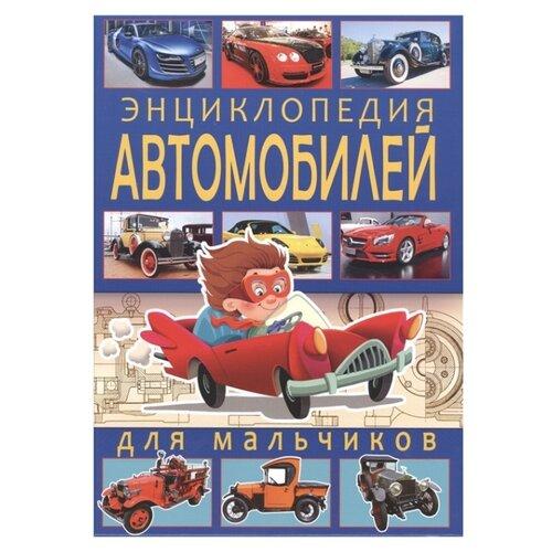 Купить Школьник Ю.М. Энциклопедия автомобилей для мальчиков , Владис, Познавательная литература