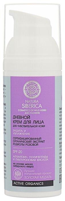 Natura Siberica Дневной крем для лица для чувствительной кожи Защита и увлажнение 50 мл
