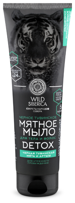 Мягкое мыло Natura Siberica для мужчин