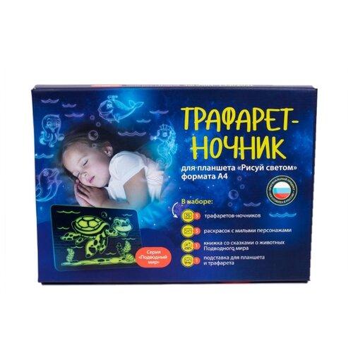 Купить Трафарет для светового планшета Световые картины набор Трафарет-ночник Подводный мир (590) черный, Доски и мольберты