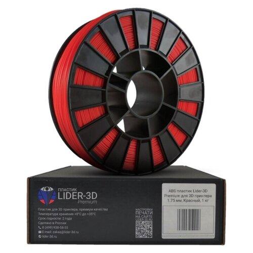 ABS пластик Lider-3D Premium для 3D принтера 1.75мм красный 1кг