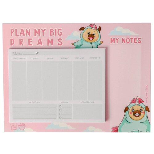 Купить Планинг ArtFox Plan my big dreams 4930863 недатированный, 50 листов, розовый, Ежедневники, записные книжки