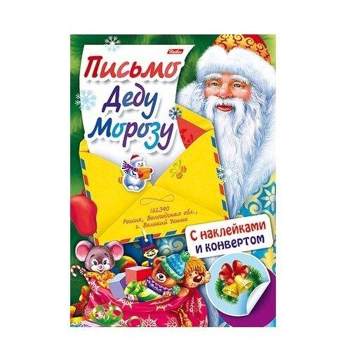 """Книжка с наклейками """"Письмо Деду Морозу. Выпуск 3"""""""