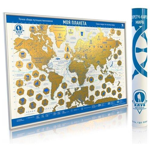Фото - Smart Gift Стираемая карта Моя Планета белая А2 59х42 см (9785906079916) smart gift стираемая карта моя