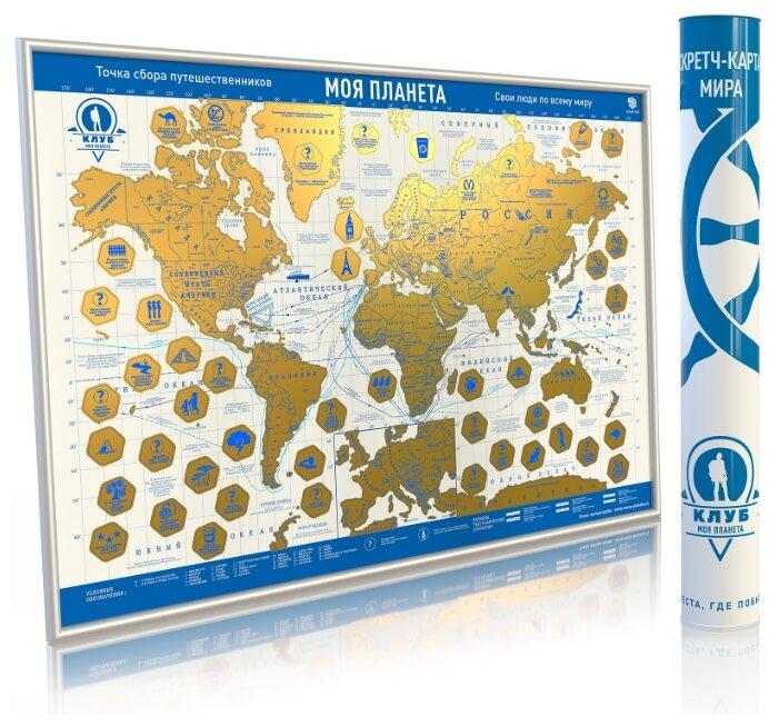 Smart Gift Стираемая карта Моя Планета белая А2 59х42 см