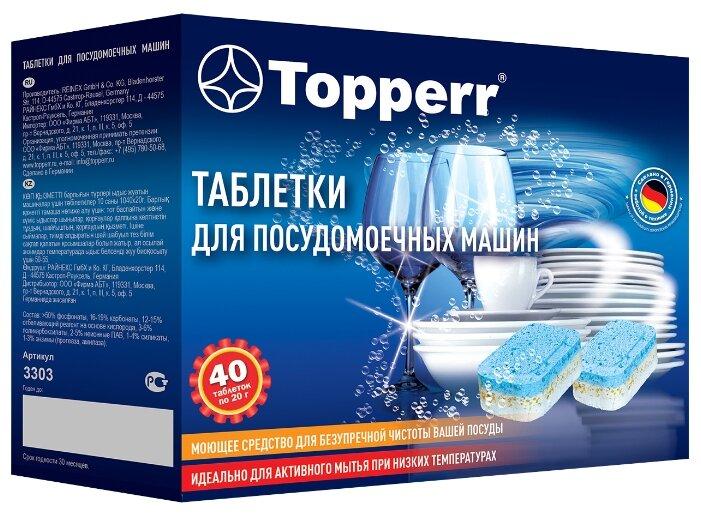 Topperr 10 в 1 таблетки для посудомоечной