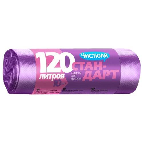 Мешки для мусора Чистюля СТАНДАРТ (МЧ12010) 120 л (10 шт.) фиолетовый