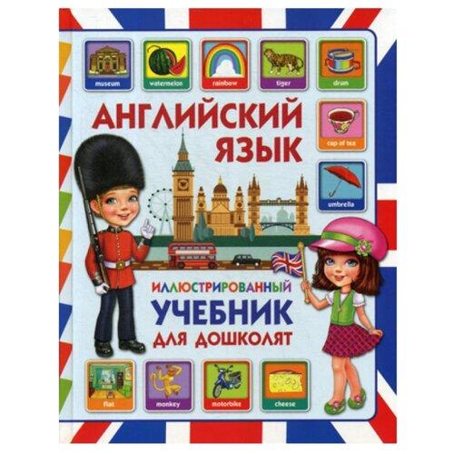 Купить Английский язык. Иллюстрированный учебник для дошколят, Владис, Учебные пособия