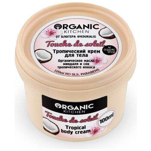 Фото - Крем для тела Organic Kitchen bloggers тропический @kdukalis, 100 мл organic kitchen бальзам для волос bloggers goodbye пучок от блогера marta che 100 мл