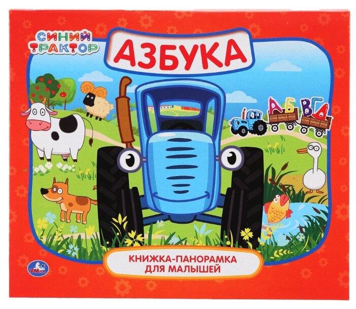 """Кузнецова О. """"Синий трактор. Азбука"""" — Книги для малышей — купить по выгодной цене на Яндекс.Маркете"""