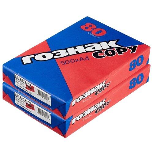Бумага Гознак А4 Copy 80 г/м² 500 лист. белый 2 шт.