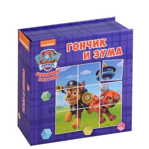 Купить Проф-Пресс Книжка с кубиками. Щенячий патруль. Гончик и Зума, Книжки-игрушки